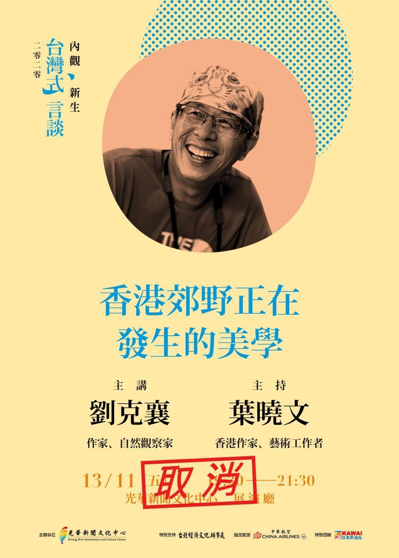香港郊野正在發生的美學 【活動取消】