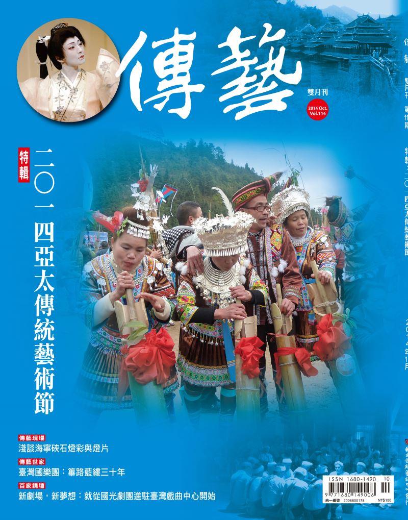 傳藝雙月刊NO.114(103/10):2014亞太傳統藝術節