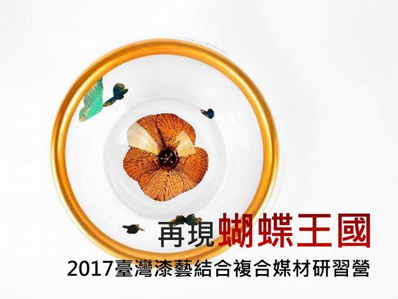 再現蝴蝶王國-2017臺灣漆藝結合複合媒材研習營