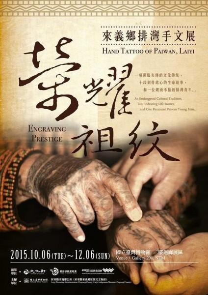 'Engraving Prestige – Hand Tattoo of Paiwan, Laiyi'