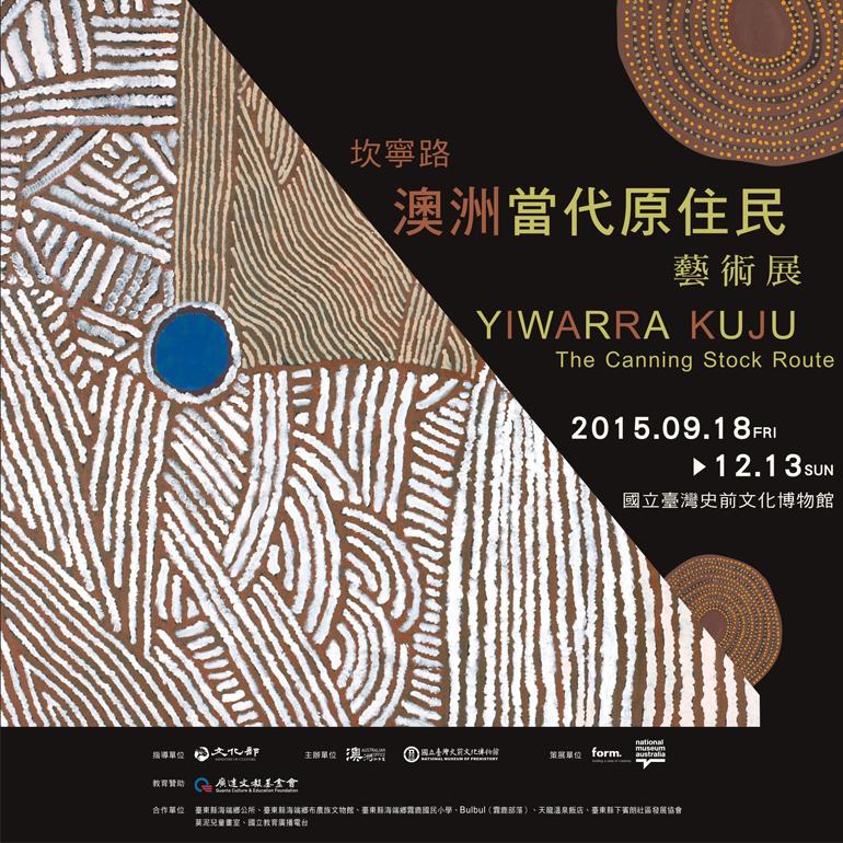 坎寧路:澳洲當代原住民藝術展