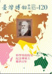 臺灣博物第120期