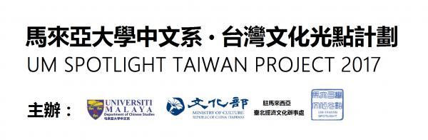 2017 UM-Spotlight Taiwan Project returns in June