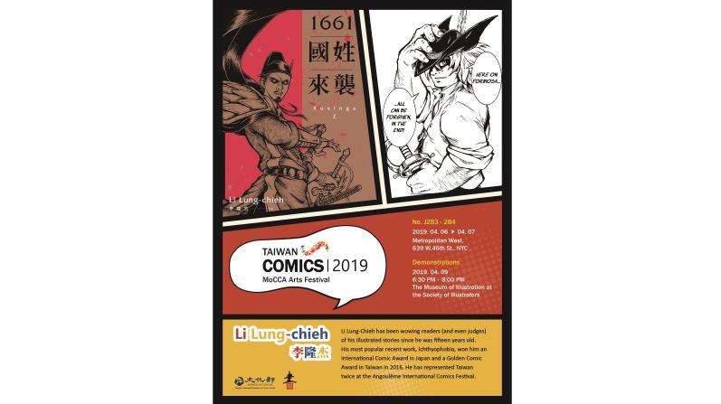 李隆杰、顆粒紐約漫畫及卡通博物館藝術節 展現漫畫力作