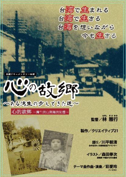 【映画】長編ドキュメンタリー 「心の故郷〜ある湾生の歩んできた道」