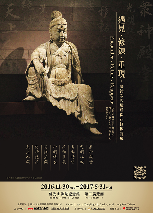 'Taiwan Religious Heritage Preservation & Restoration Exhibition'