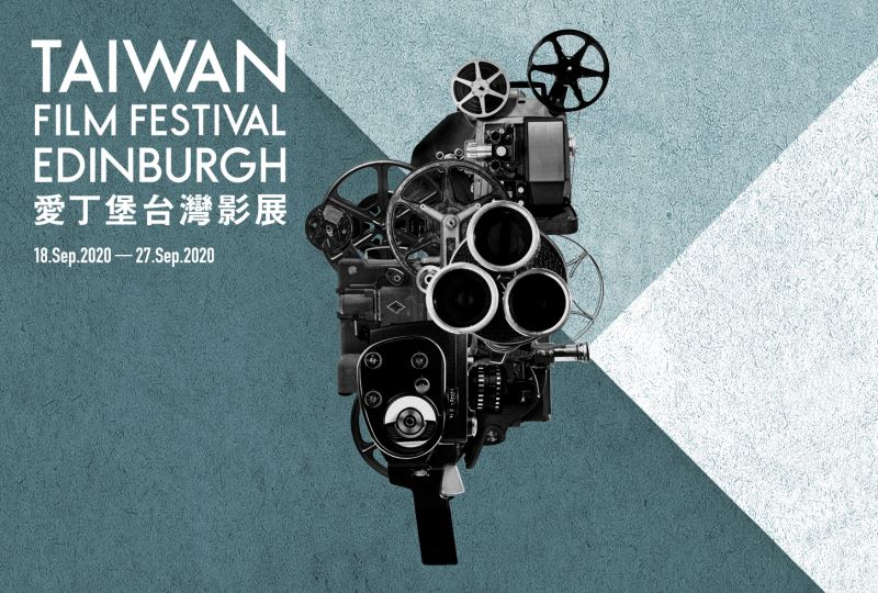 Taiwan Film Festival Edinburgh to Open Online in September, Presenting the History of Taiwanese Film