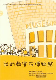 九十一年度學校利用博物館教育研習成果報告
