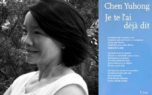 Rencontre-lecture avec CHEN YUHONG