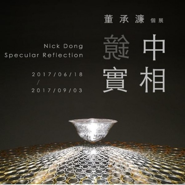 'Nick Dong: Specular Reflection'