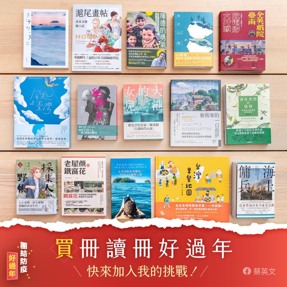 President Tsai launches book reading campaign in support of Taiwan's publishing industry
