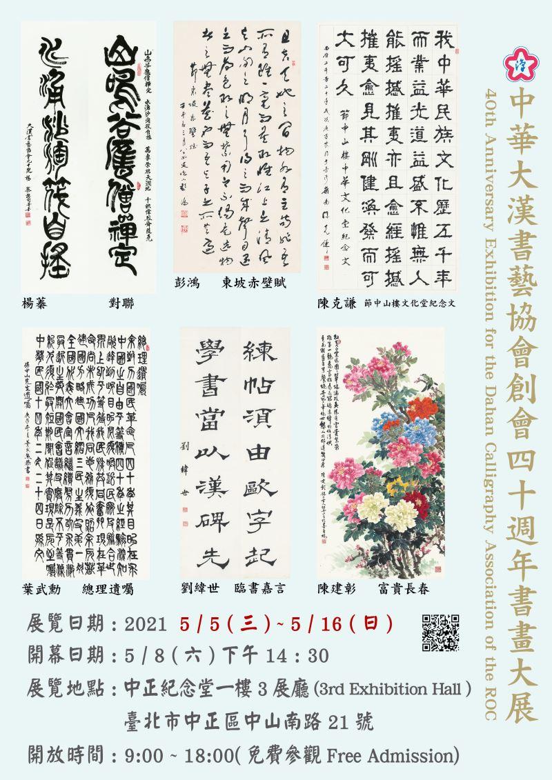 中華大漢書藝協會創會40週年書畫大展