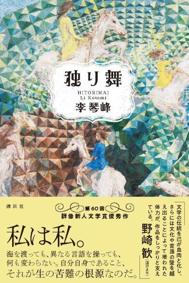 【講座】台湾カルチャーミーティング2018第4回「台湾LGBT文学入門--日本語で創作する台湾人作家に聞く」ゲスト:李琴峰(ことみ)(『独り舞』(第60回群像新人文学賞優秀作)著者)