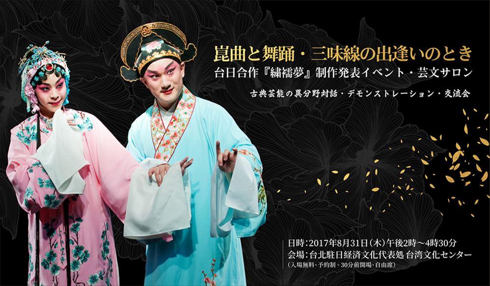 【特別イベント】台日合作『繍襦夢』制作発表イベント・芸文サロン