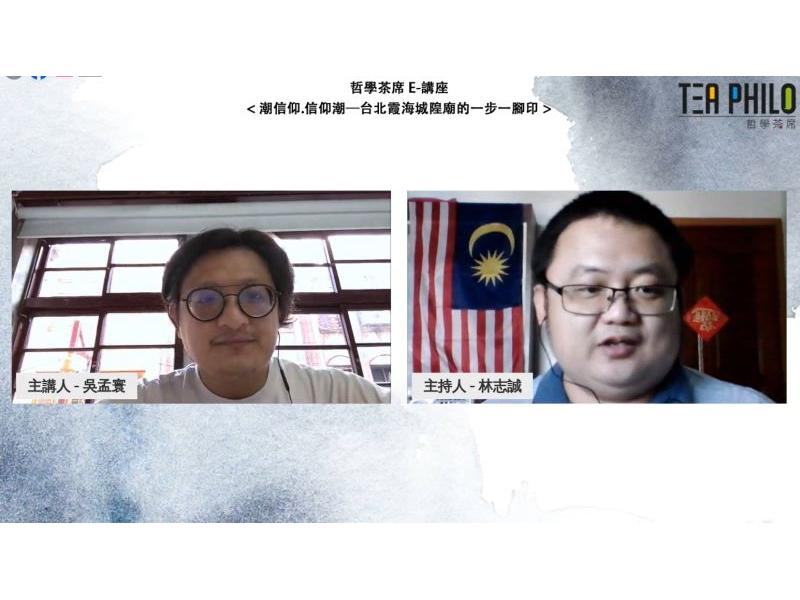 Tea Philo discusses Taipei Xiahai City God Temple's blueprint for future development
