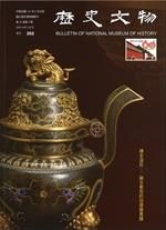 歷史文物月刊.第二十五卷第八期.No.265