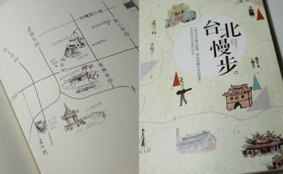 【講座】台湾カルチャーミーティング2018第6回「台北歴史散歩--水、道、家の物語」 ゲスト:作家・水瓶子(すいへいし)さん