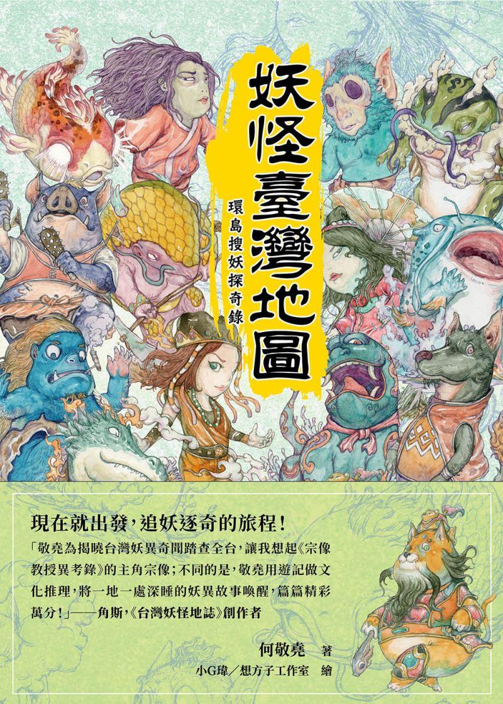 TAIWAN BOOKS 台灣好書『妖怪台湾地図』(仮題)(何敬堯、原書房)