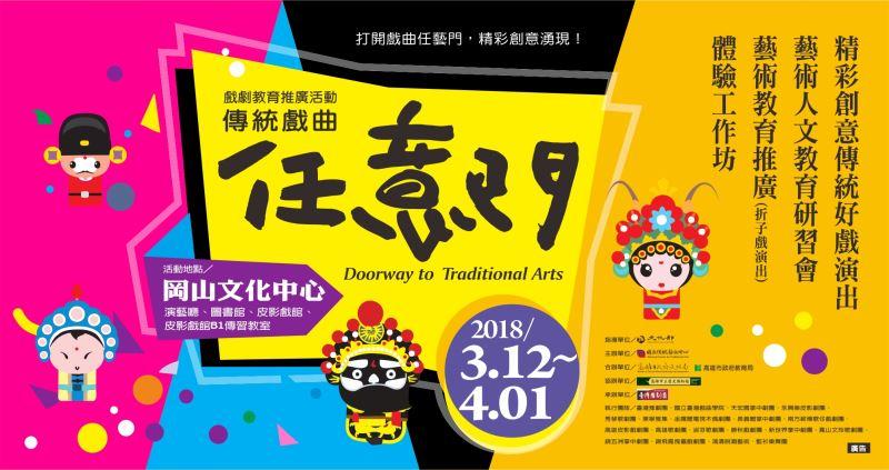 3/12-4/1傳統戲曲任意門活動歡迎報名(岡山)