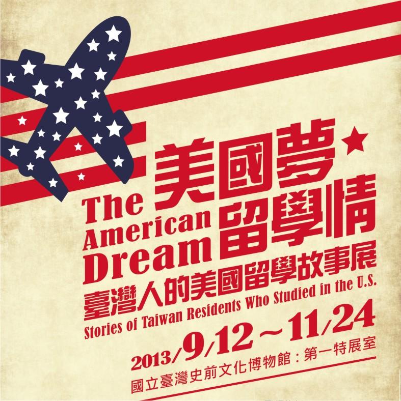 美國夢‧留學情:台灣人的美國留學故事展