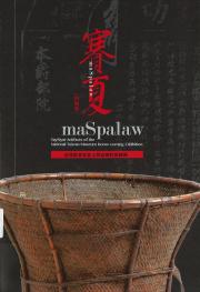 maSpalaw(回娘家)-臺博館賽夏族文物返鄉特展圖錄