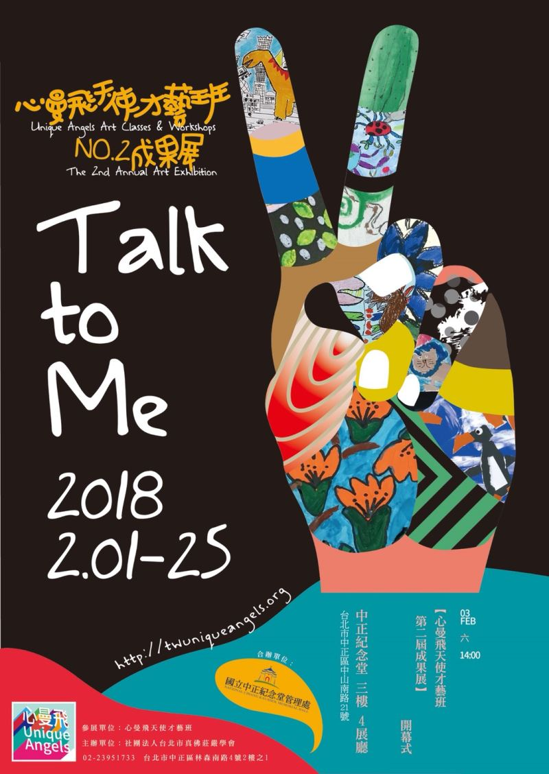 Talk to Me心曼飛天使才藝班 第二屆成果展