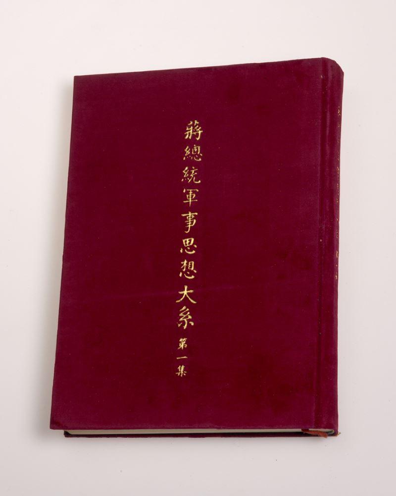 蔣總統軍事思想大系