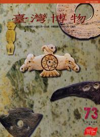 臺灣博物第73期
