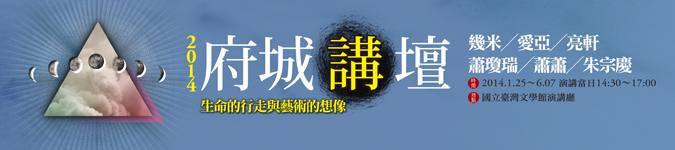 'Fu Cheng Arts & Culture Forum'