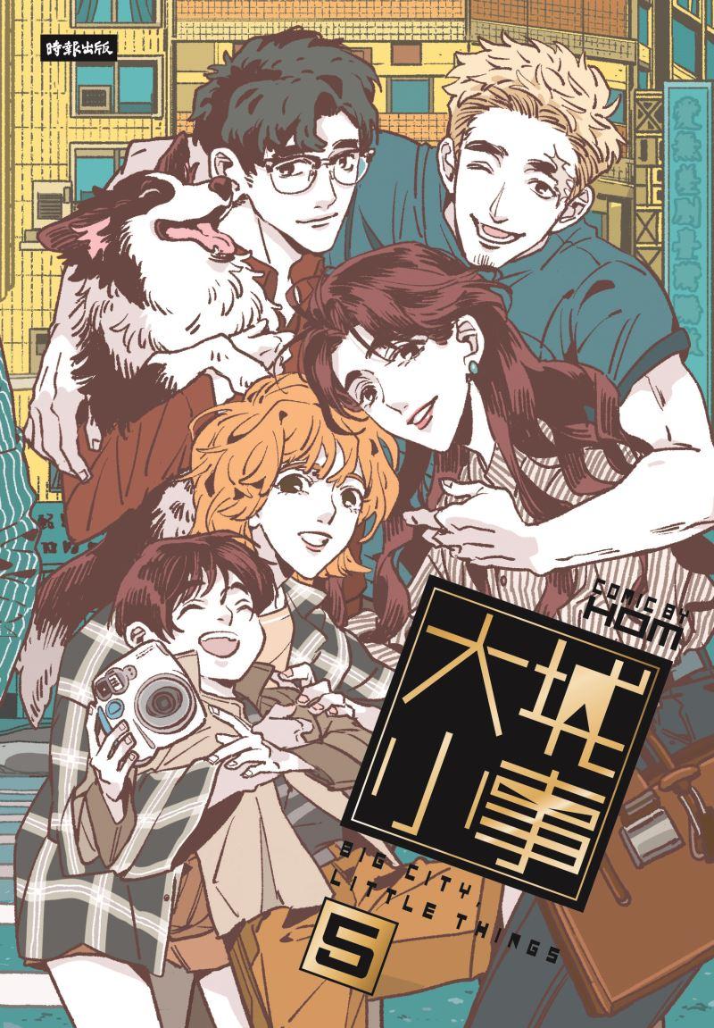 台湾漫画夜市『ビッグシティ・リトルシングス(HOM(鴻)時報)