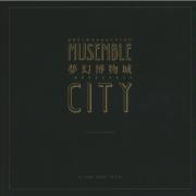 夢幻博物城:一個現代性的尋夢計畫
