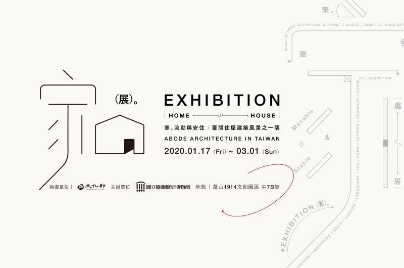 家‧流動與安住:臺灣住屋建築風景之一隅特展
