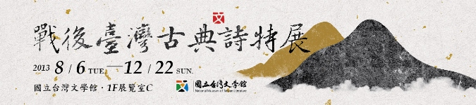 'Post-War Taiwanese Classical Poetry'