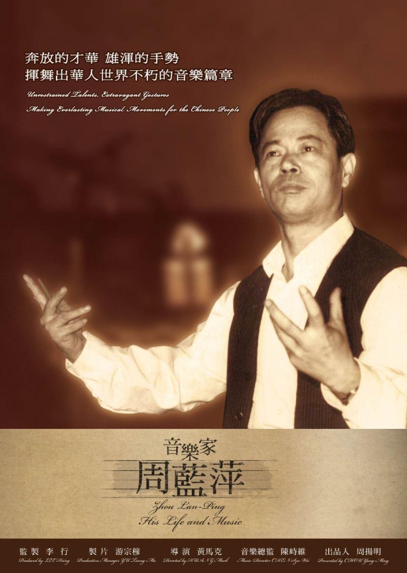 台灣紀錄片《音樂家周藍萍》香港國際電影節舉行全球首映4月3日