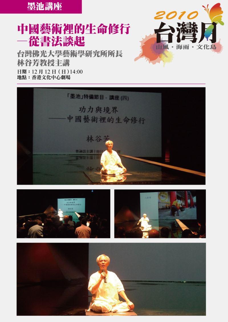 中國藝術理的生命修行-從書法談起