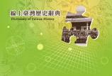 線上臺灣歷史辭典