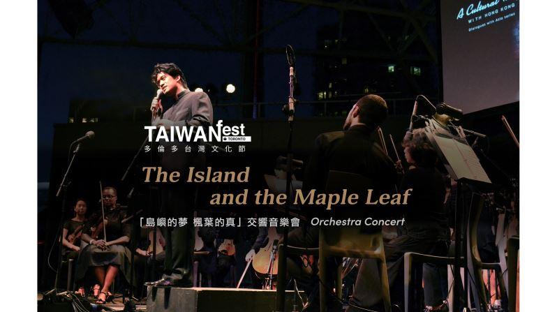 加拿大台灣文化節開幕 李永得部長與加拿大文化資產部Guilbeault 部長線上致詞