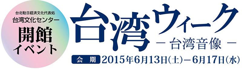台湾文化センター開館イベント 台湾ウィーク―台湾音像