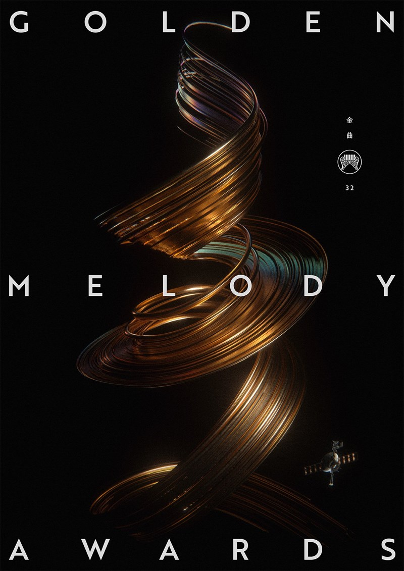 32nd Golden Melody Awards ceremony to announce winners in August