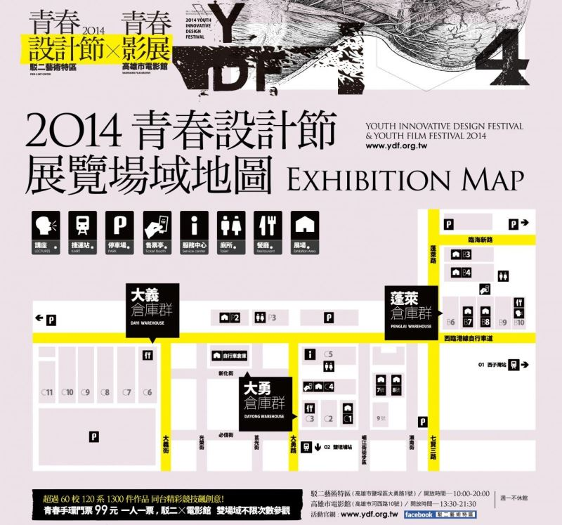'2014 Youth Innovative Design Festival' in Kaohsiung