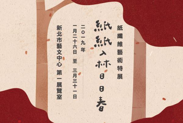 紙紙入林日日春—紙纖維藝術特展