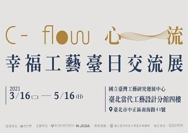 「C-flow・心流」幸福工藝臺日交流展
