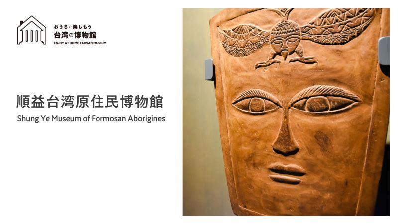 「おうちで楽しもう台湾の博物館」第8回 順益台湾原住民博物館