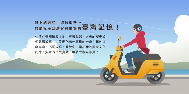 台湾文化DNAを形作る文化メモリーバンク 7月に試験的運営開始、10月に正式オープンへ