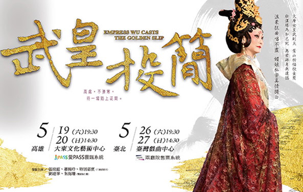 Empress Wu Casts the Golden Slip│2018 Taiwan Traditional Theatre Festival