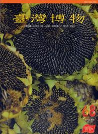 臺灣博物第68期