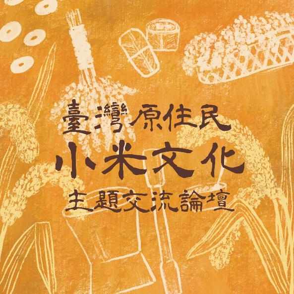 Prehistory museum holds forum on Taiwan's indigenous millet culture