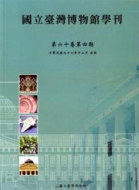 國立臺灣博物館學刊60-4期