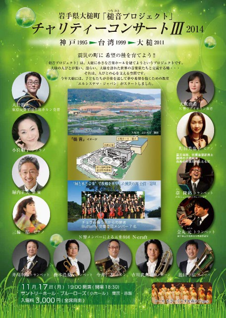 埔里のButterfly交響楽団が出演「槌音プロジェクト」東京コンサート