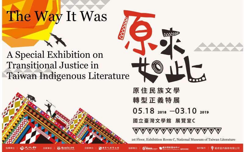 The Way It Was: A Special Exhibition on Transitional Justice in Taiwan Indigenous Literature